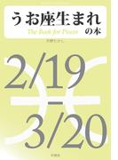 うお座生まれの本(Meikyosha Mind Books)