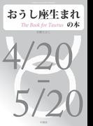 おうし座生まれの本(Meikyosha Mind Books)