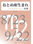おとめ座生まれの本(Meikyosha Mind Books)