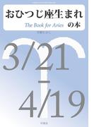 おひつじ座生まれの本(Meikyosha Mind Books)