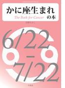 かに座生まれの本(Meikyosha Mind Books)