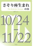 さそり座生まれの本(Meikyosha Mind Books)