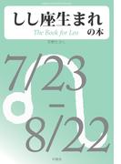 しし座生まれの本(Meikyosha Mind Books)