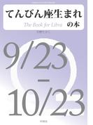 てんびん座生まれの本(Meikyosha Mind Books)