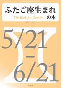 ふたご座生まれの本(Meikyosha Mind Books)