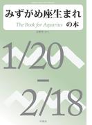 みずがめ座生まれの本(Meikyosha Mind Books)