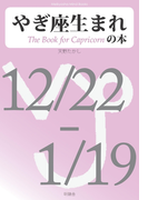 やぎ座生まれの本(Meikyosha Mind Books)