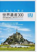 くわしく学ぶ世界遺産300 世界遺産検定2級公式テキスト