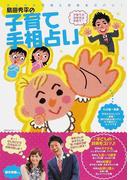 島田秀平の子育て手相占い (主婦の友生活シリーズ)(主婦の友生活シリーズ)