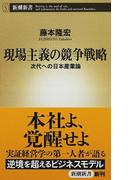 現場主義の競争戦略 次代への日本産業論 (新潮新書)(新潮新書)