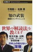 知の武装 救国のインテリジェンス (新潮新書)(新潮新書)