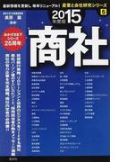 商社 2015年度版 (産業と会社研究シリーズ)