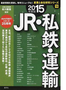 JR・私鉄・運輸 2015年度版 (産業と会社研究シリーズ)