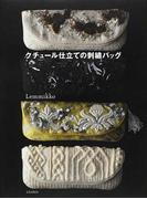 クチュール仕立ての刺繡バッグ