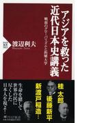 アジアを救った近代日本史講義 戦前のグローバリズムと拓殖大学 (PHP新書)(PHP新書)