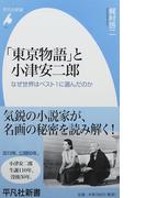 「東京物語」と小津安二郎 なぜ世界はベスト1に選んだのか