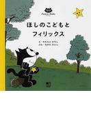 ほしのこどもとフィリックス (FELIX THE CAT Picture Books)