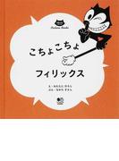 こちょこちょフィリックス (FELIX THE CAT Picture Books)