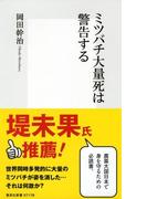 ミツバチ大量死は警告する (集英社新書)(集英社新書)