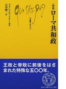 ローマ共和政 新版 (文庫クセジュ)(文庫クセジュ)