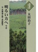 明るい方へ 父・太宰治と母・太田静子 上 (大活字本シリーズ)