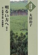 明るい方へ 父・太宰治と母・太田静子 下 (大活字本シリーズ)