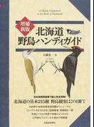 北海道野鳥ハンディガイド 増補新版