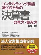 コンサルティング機能強化のための決算書の見方・読み方 改訂版