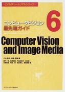 コンピュータビジョン最先端ガイド 6 Volumetric Imaging,Geometric Computation,Sparse Representation,Deep Learning (CVIMチュートリアルシリーズ)