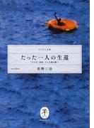 たった一人の生還 「たか号」漂流二十七日間の闘い (ヤマケイ文庫)(ヤマケイ文庫)