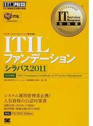 ITILファンデーションシラバス2011 ITIL資格認定試験学習書