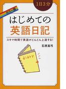 1日3分はじめての英語日記 カラー版 スキマ時間で英語がどんどん上達する!