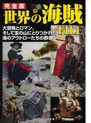 世界の海賊FILE 完全版 大冒険とロマン、そして宝の山にとりつかれた海のアウトローたちの群像