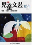 児童文芸 第59巻第6号(2013年12月・2014年1月号) お国ことばで創作を!