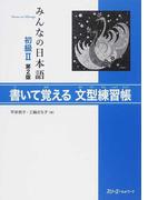 みんなの日本語初級Ⅱ書いて覚える文型練習帳 第2版