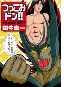 つっこみドン!!(Cue comics)