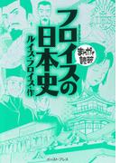フロイスの日本史 ─まんがで読破─(まんがで読破)