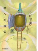 虚ろな感覚(創元推理文庫)
