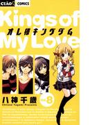 オレ様キングダム 8(ちゃおコミックス)