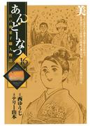 あんどーなつ 江戸和菓子職人物語 16(ビッグコミックス)