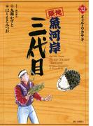 築地魚河岸三代目 32(ビッグコミックス)