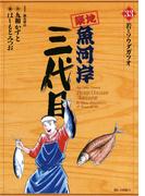 築地魚河岸三代目 33(ビッグコミックス)