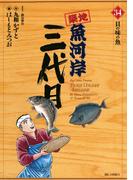 築地魚河岸三代目 34(ビッグコミックス)