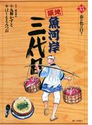 築地魚河岸三代目 35(ビッグコミックス)