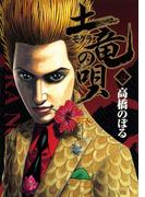 土竜の唄 32(ヤングサンデーコミックス)