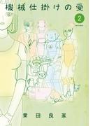 機械仕掛けの愛 2(ビッグコミックス)