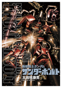 機動戦士ガンダム サンダーボルト 2(ビッグコミックススペシャル)
