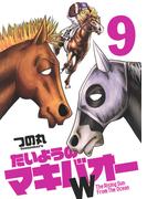 たいようのマキバオーW 9 (週刊プレイボーイ・コミックス)
