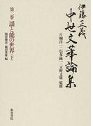 伊藤正義中世文華論集 第2巻 謡と能の世界 下