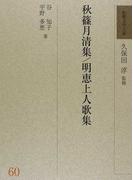 和歌文学大系 60 秋篠月清集
